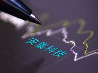 华山资本再获IPO案例,集成电路安集科技今日领涨科创板   钛快讯