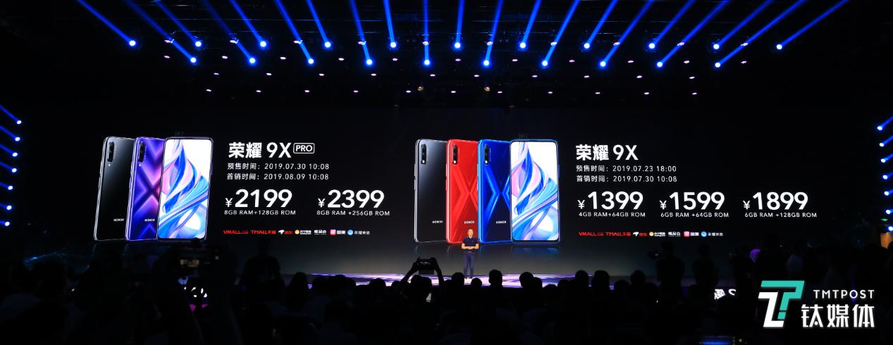 """不止荣耀9X,荣耀""""锐科技""""战略亮相,发布笔记本及手环产品   钛快讯"""