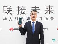 華為何剛:華為首款5G手機暫不考慮盈利,Mate X折疊屏還在優化中