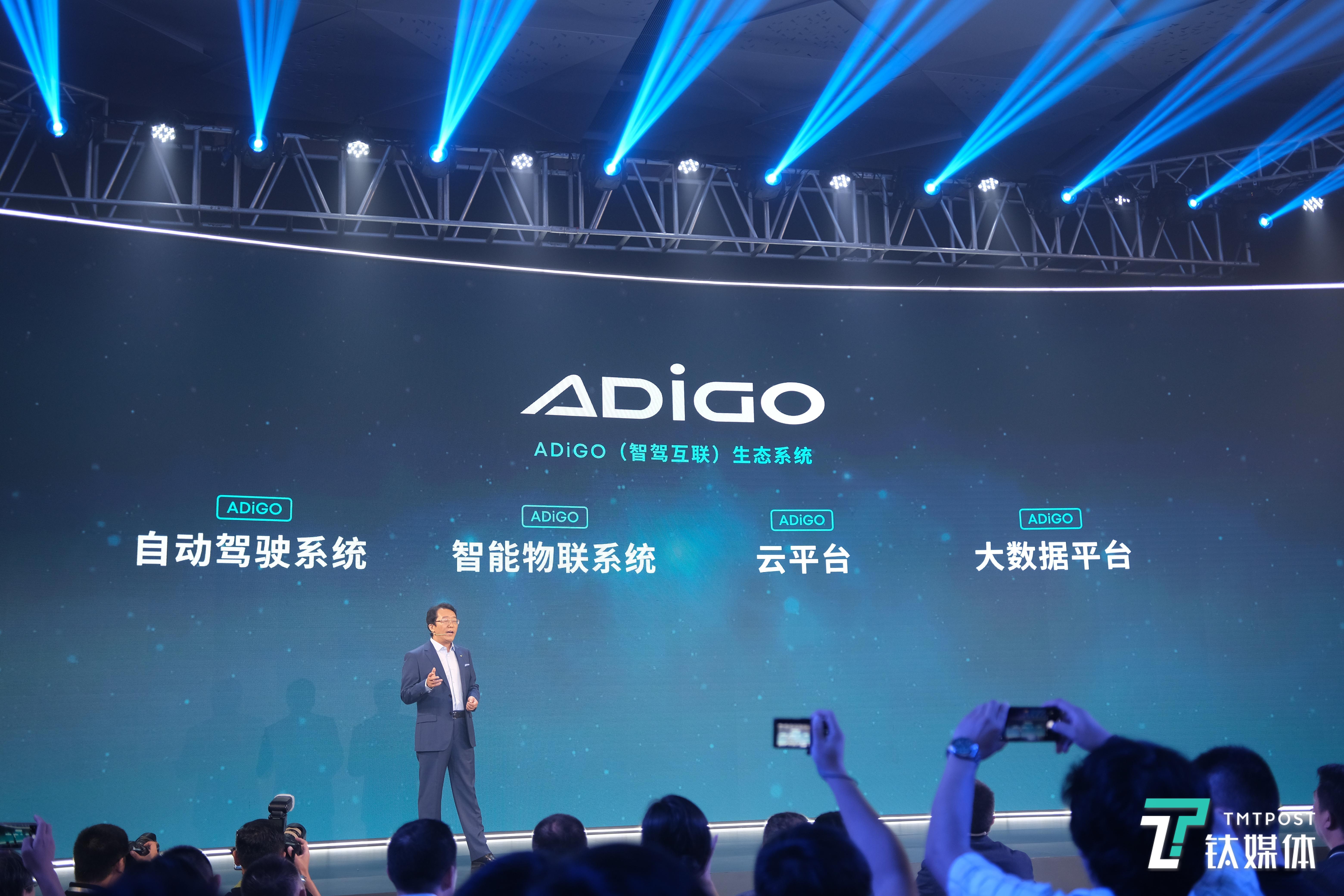ADiGO智驾互联生态系统