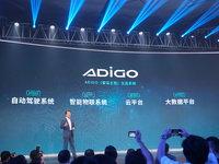 广汽集团发布ADiGO智驾互联生态系统 | 一线车讯