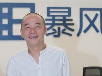 深交所对暴风下发关注函,要求说明冯鑫被采取强制措施原因等丨钛快讯