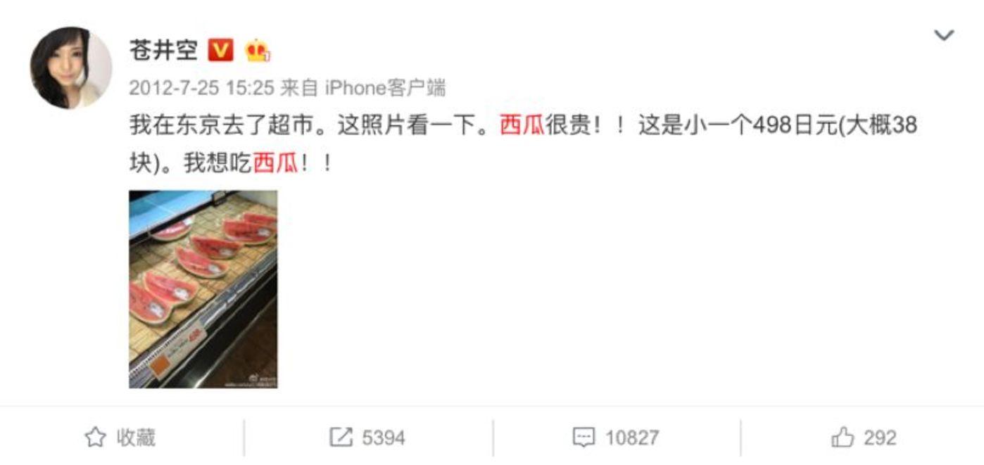 """日本女星苍井空用7条微博表达自己对西瓜的喜欢,她在微博吐槽日本的西瓜真的很贵,还放话""""夏天来了。想去中国想吃西瓜""""。"""