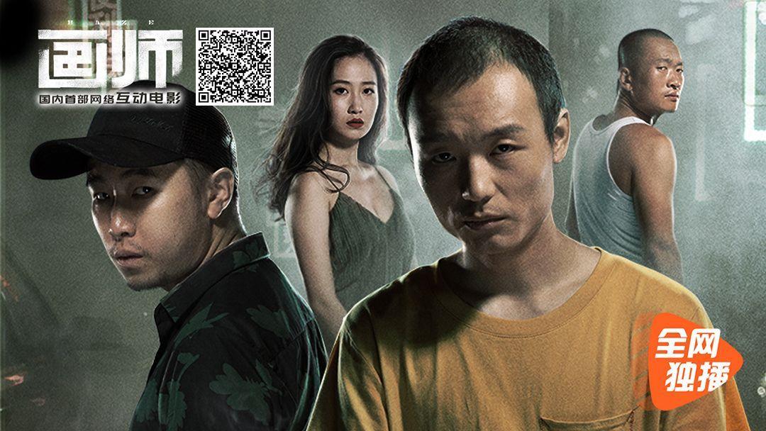 腾讯目前算是正式面世的一部互动剧——国内首部互动网络电影《画师》在5月31日上线腾讯视频,但并未引起太多的关注和水花
