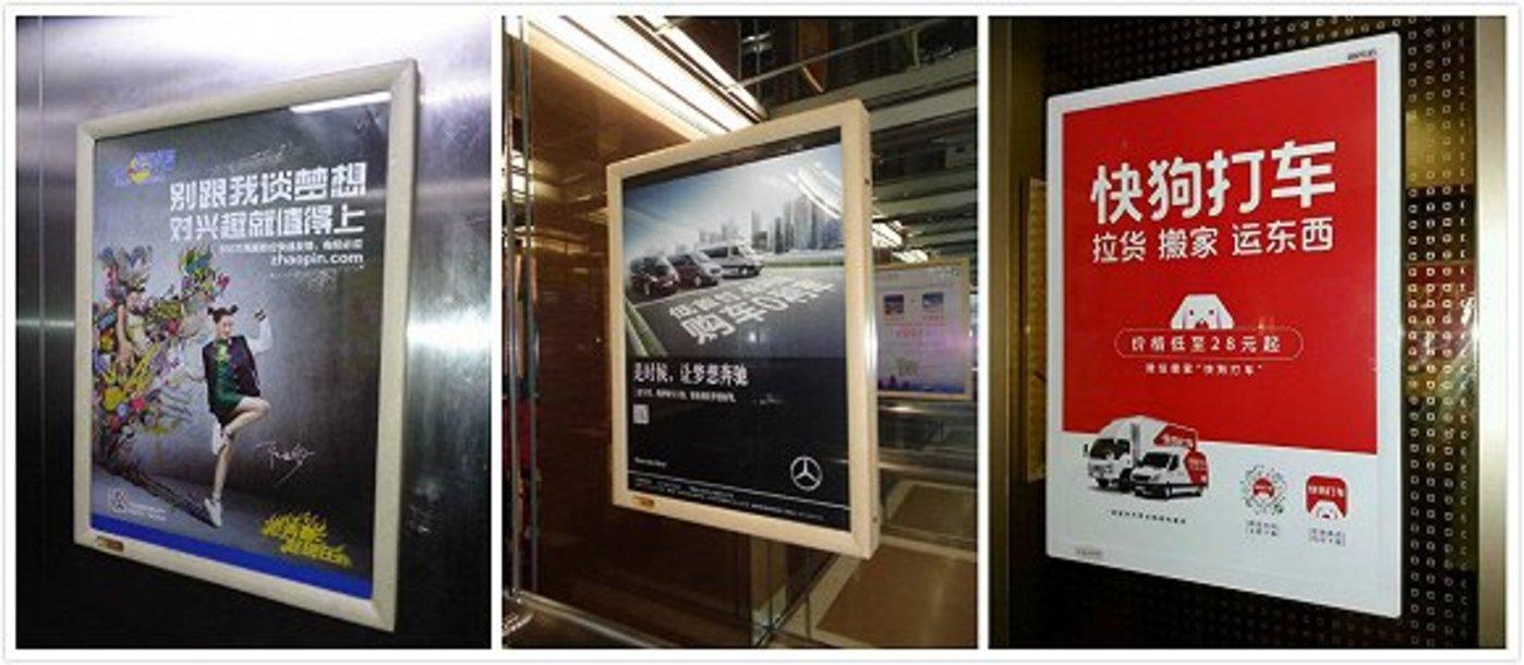 电梯广告的生存之道:你觉得不想看不行,要我觉得