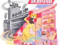 外資零售敗退中國 | 鈦媒體封面·八月刊