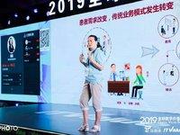 阿斯利康徐晶谈医药平台创新:需求已变,传统业务模式也在变 | 2019全球数字价值峰会