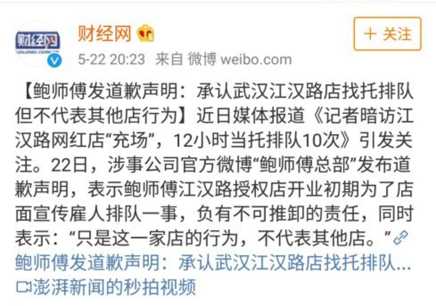 图片来源微博,此店为北京易尚餐饮管理有限公司的鲍师傅,并非鲍有才的鲍师傅。
