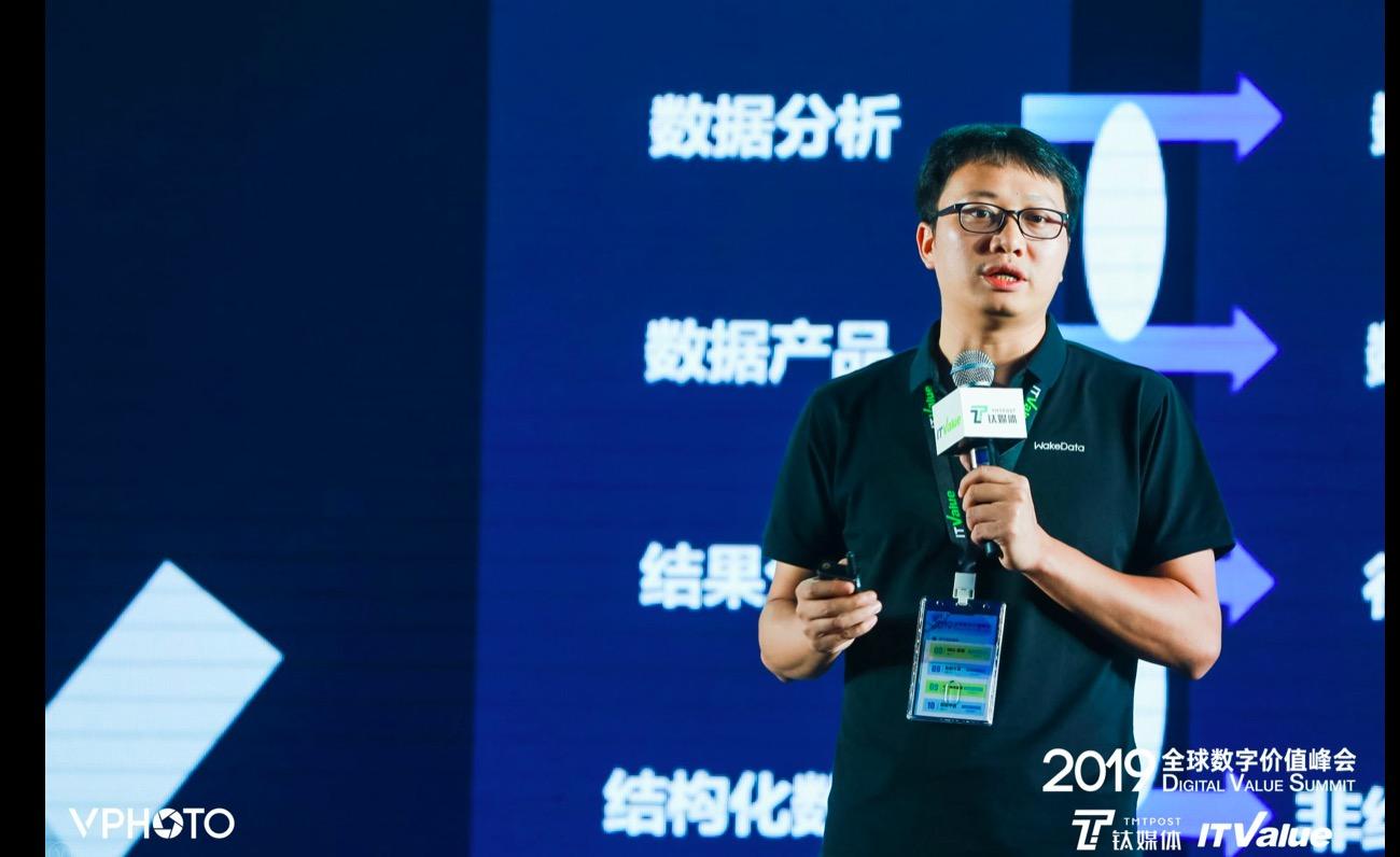 WakeData李柯辰:数据中台对数据的打通让成功经验有了可复制性 | 2019全球数字价值峰会