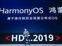 华为正式发布鸿蒙操作系统,将在智慧屏产品中率先使用丨钛快讯