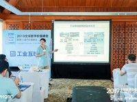 华能集团首席信息师朱卫列:工业互联网应以智能应用为主攻方向 | 2019全球数字价值峰会