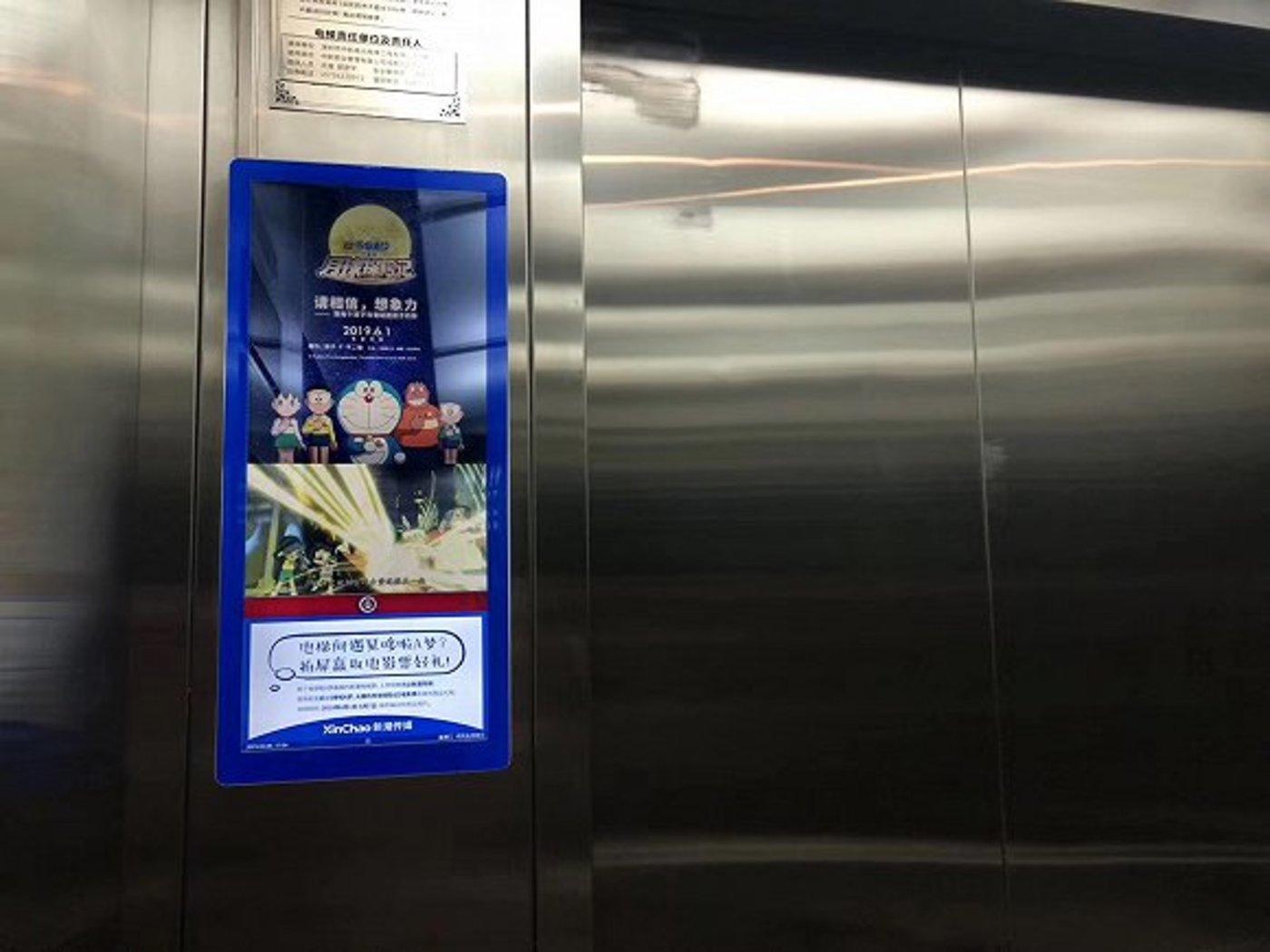 《哆啦A梦:大雄的月球探险》电影电梯竖式屏广告 图片来源:新潮传媒