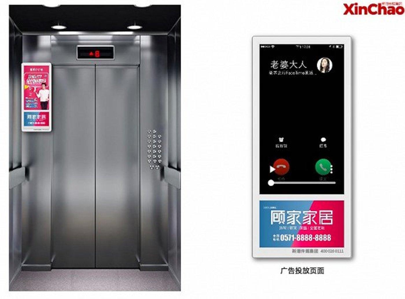 顾家家居电梯广告 图片来源:新潮传媒