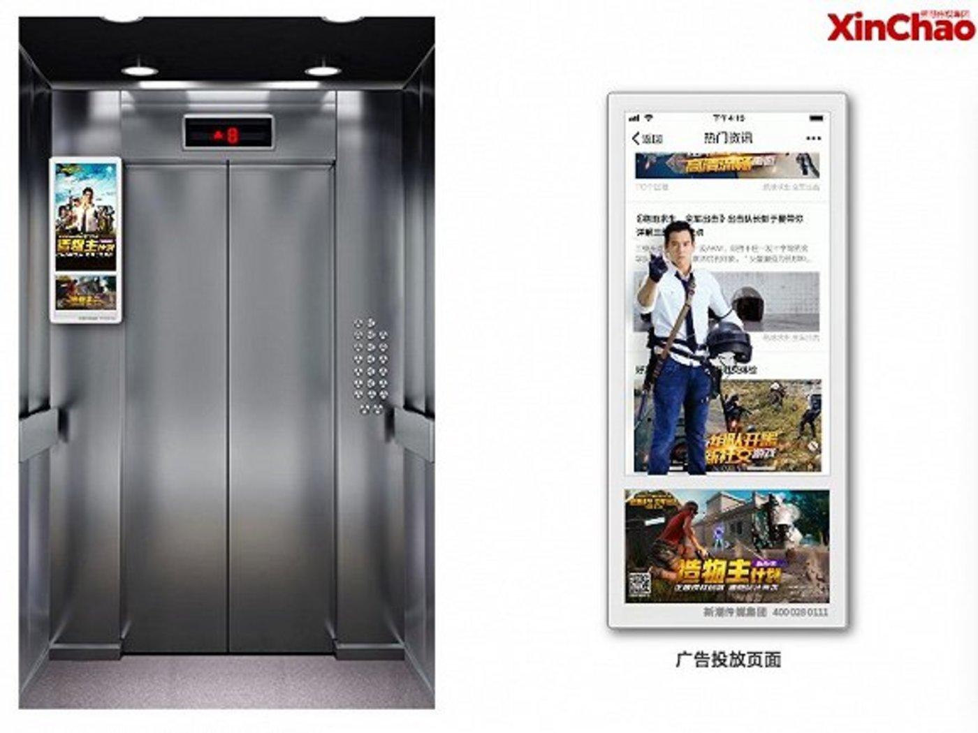 腾讯造物主计划电梯广告 图片来源:新潮传媒