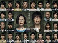 """豆瓣8.7高分日劇《輪到你了》:""""爛尾""""邊緣依然""""年度神劇""""?"""