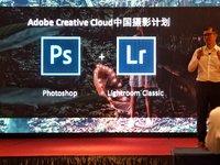 Adobe發布Creative Cloud中國攝影計劃,PS+LR套裝888/年 | 鈦快訊