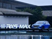全球首款量產智能座艙,榮威RX5 MAX正式上市 | 一線車訊
