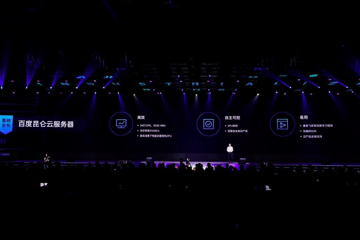 """百度智能云发布""""昆仑云服务器"""",基于百度自主研发的中国第一款云端全功能AI芯片""""昆仑""""而生"""