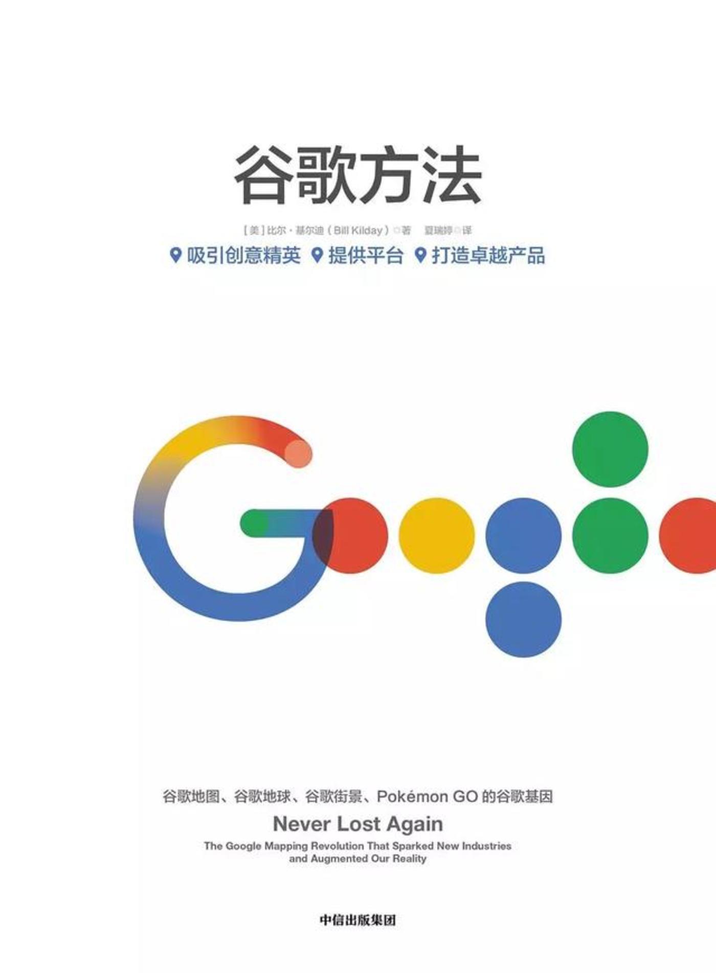 谷歌地图的成功之道