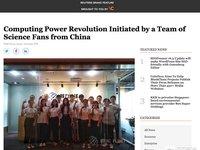 路透社:全球最大算力网络开启区块链转型,由中国团队推动