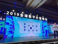 微众银行姚辉亚:分布式技术是大势,已建立自主可控的区块链平台 | 2019全球IT价值峰会