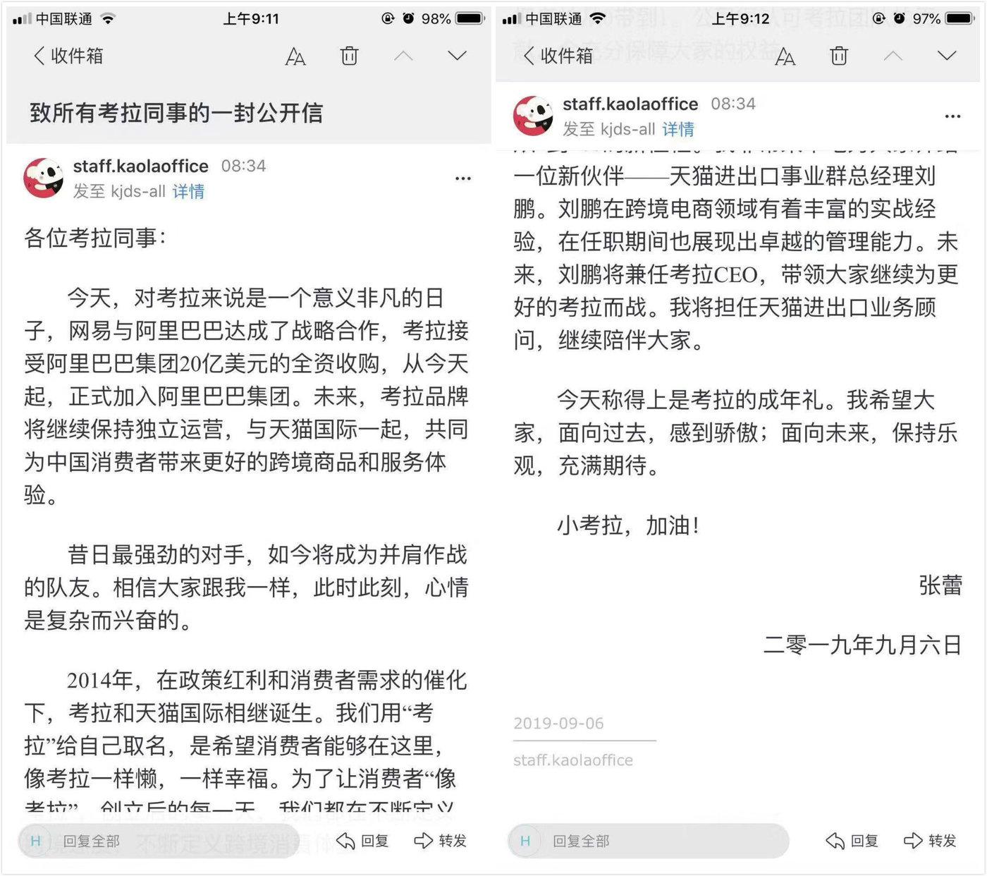网易考拉CEO张蕾的内部信