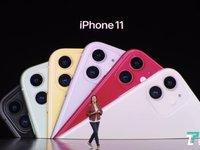 【钛晨报】苹果发布iPhone 11系列新品;Uber宣布裁减435名产品和工程员工;WeWork不顾软银反对或将启动IPO路演