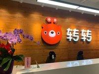 二手交易平台转转完成3亿美元B轮融资,CEO黄炜:活下去 | 钛快讯