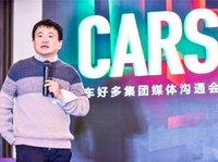 车好多内部信:主营业务将整体盈利,继续加大广告投放收割市场 | 钛快讯