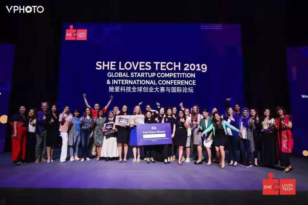 全球最大女性创业大赛在京落幕
