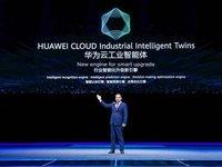 """加速AI行业落地,华为云发布面向工业的智能解决方案""""工业智能体"""""""