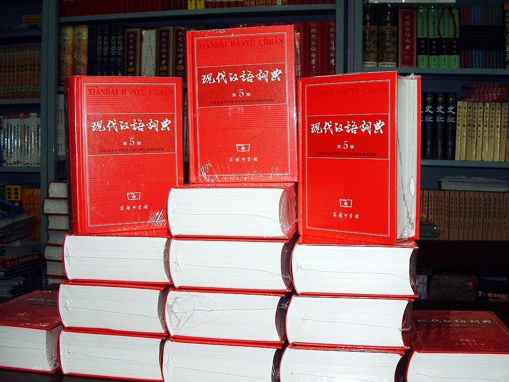 《现代汉语词典》推出APP,收费98元,你会买单吗?