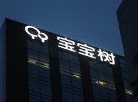 【钛晨报】宝宝树被曝裁员30%,创始人王怀南已淡出管理团队;联想回应柳传志卸任天津公司法人:正常业务安排