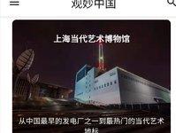 """""""谷歌艺术与文化""""中国版上线,与海外版仍存在一定差距"""