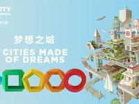 2019全球智慧城市大会:关于智慧城市解决方案的国际峰会来了