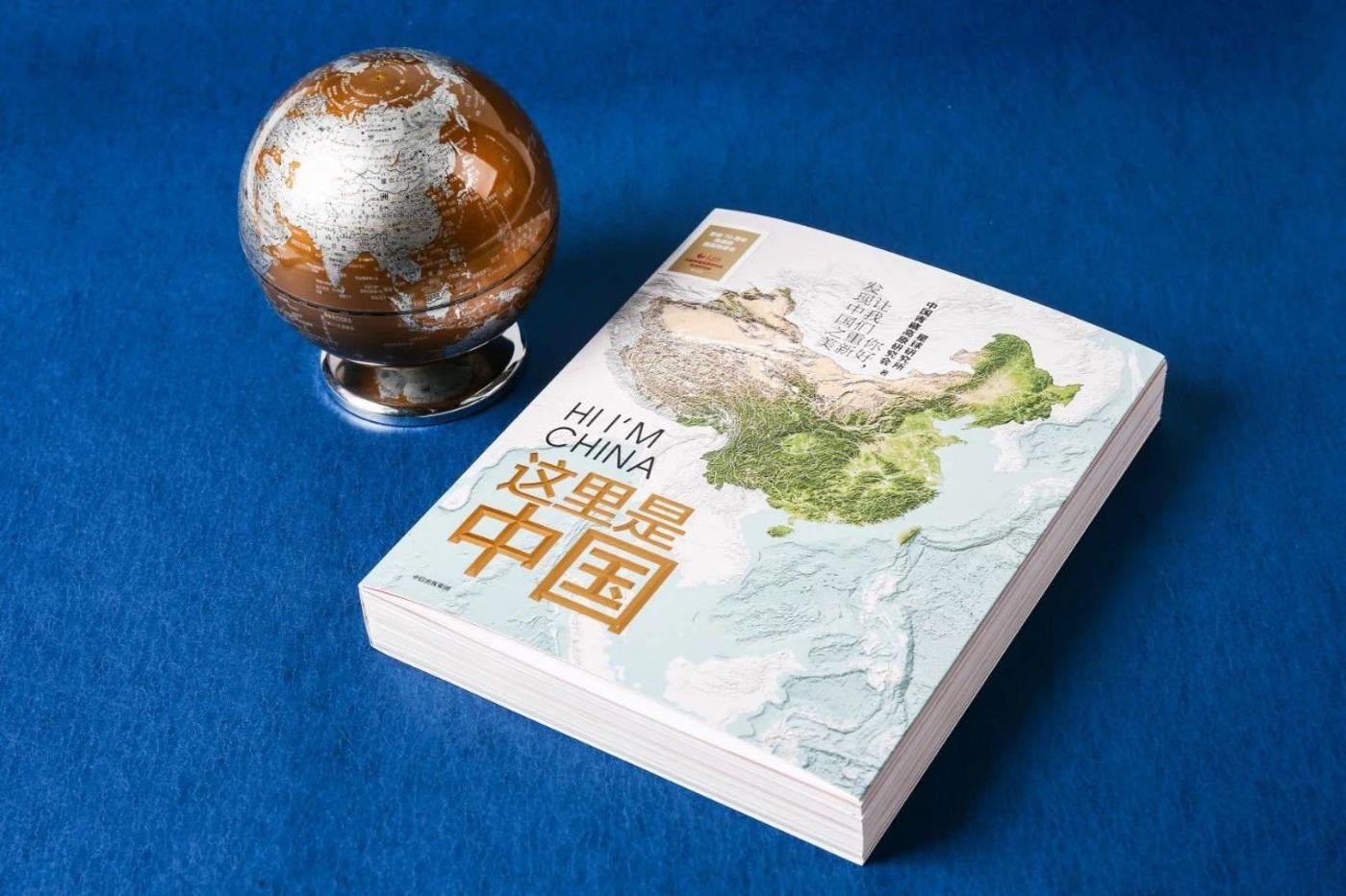 这里是中国,每一寸都是挚爱