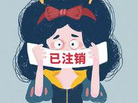 咪蒙重回江湖,难圆的时尚界美梦?