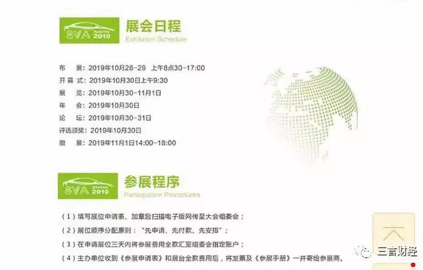 官網顯示的展會日程(目前還未修改日期)