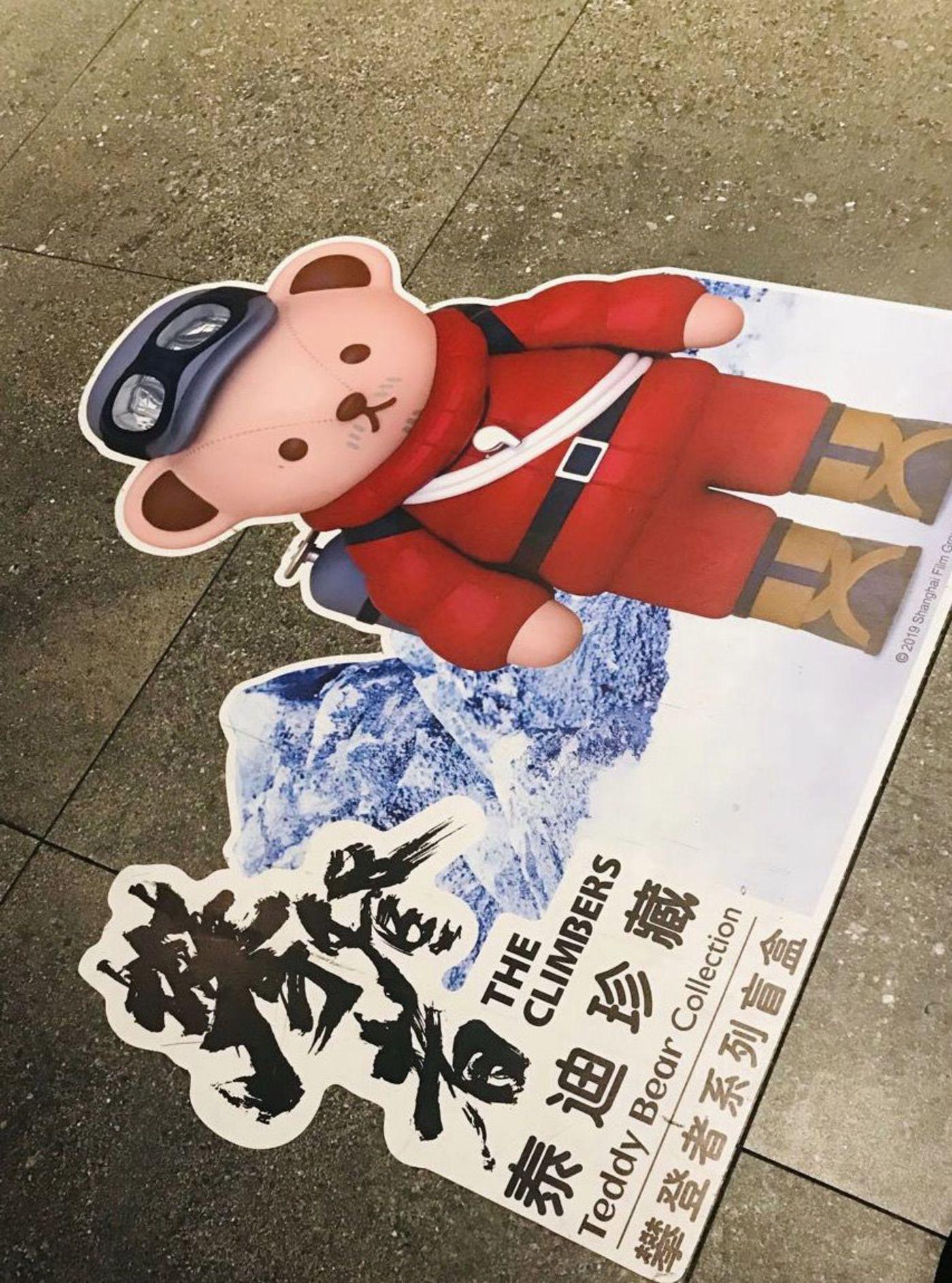 图:北京呷浦呷浦门店宣传地贴