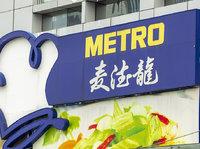 中国市场还需要麦德龙吗?
