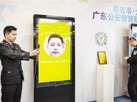 """从""""粤省事"""",看腾讯产业互联网的真实模样"""