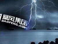 前三季度预亏超1.5亿元,暴风广东快三面临退市风险