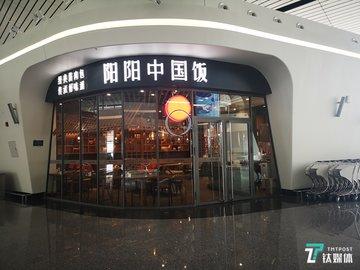 大兴机场刚起飞,这家大兴餐厅先火了