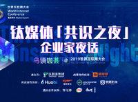 """就在明天!世界互联网大会开幕,钛媒体""""共识之夜·企业家夜话""""乌镇咖荟精彩预告"""