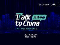 TALK TO CHINA!百人牛牛携手中国企业即将启程2019全球智慧城市大会