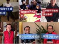 揭秘明星合影、视频祝福产业链:赵忠祥福字5000元,一线明星录视频35万起