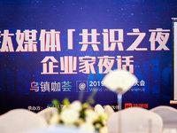 """【钛媒体图集】钛媒体""""共识之夜·企业家夜话""""乌镇咖荟"""