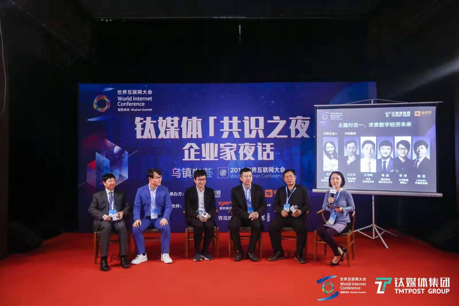 直击乌镇咖荟 | 数字经济改变了什么?又如何感知和突破企业发展瓶颈?