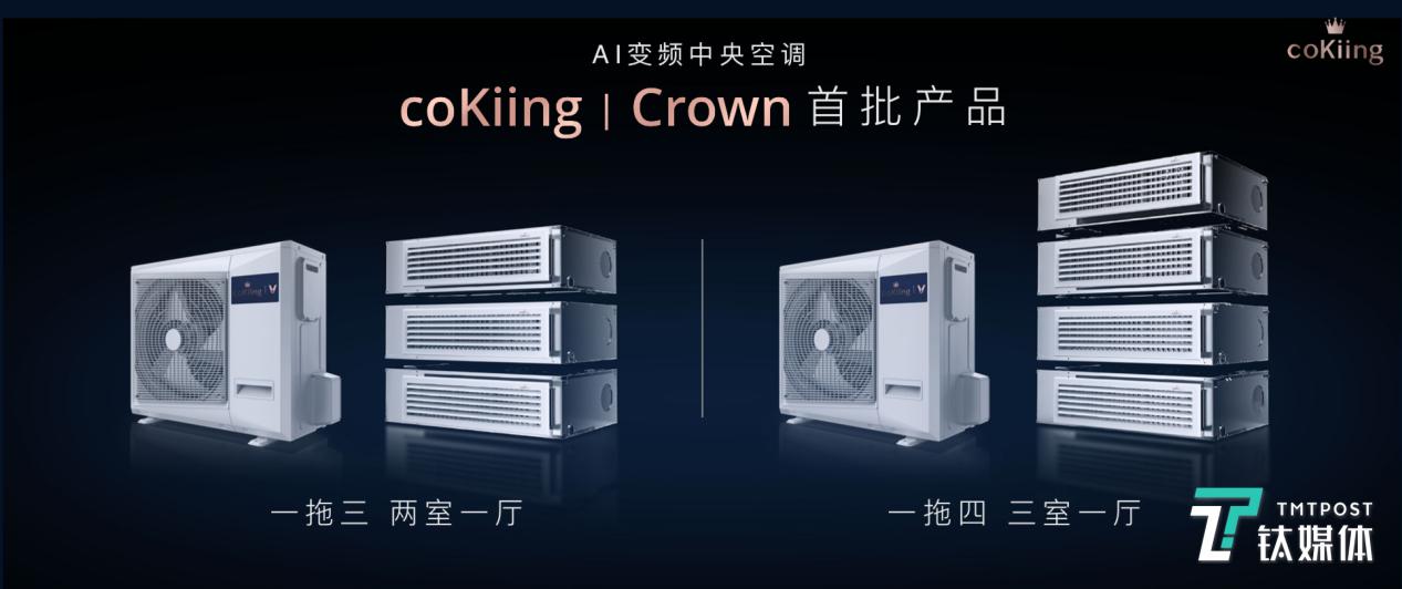 中央空调产品