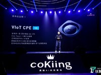 云米发布VIoT 5G CPE,高端家电品牌coKiing首次亮相 | 钛快讯